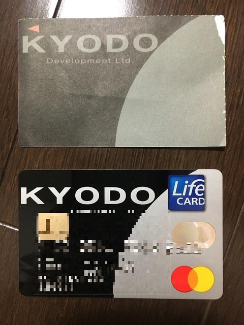 kyodoライフカード .JPG